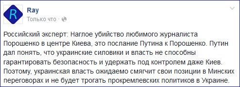 СБУ будет работать над версией, что целью убийства Шеремета была дестабилизация ситуации в Украине, - Грицак - Цензор.НЕТ 2531