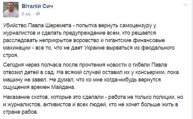Миссия ЕС поможет в расследовании убийства Шеремета, - МИД - Цензор.НЕТ 6552