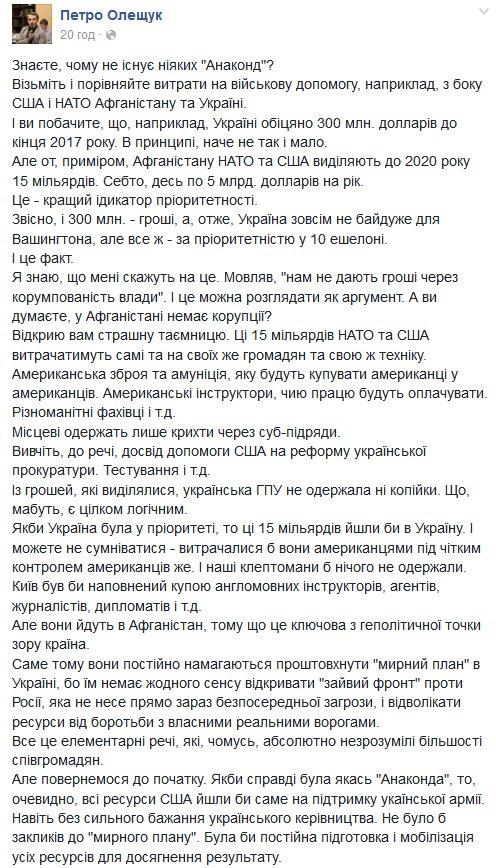 Исключение из программы Республиканской партии вопроса предоставления Украине оружия - победа пропутинского окружения Трампа, - политконсультант Линкольн Митчелл - Цензор.НЕТ 2419