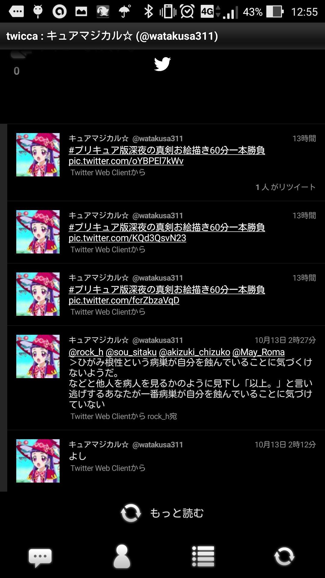 みこっと★りなたん (@RinaK10)さんのイラスト