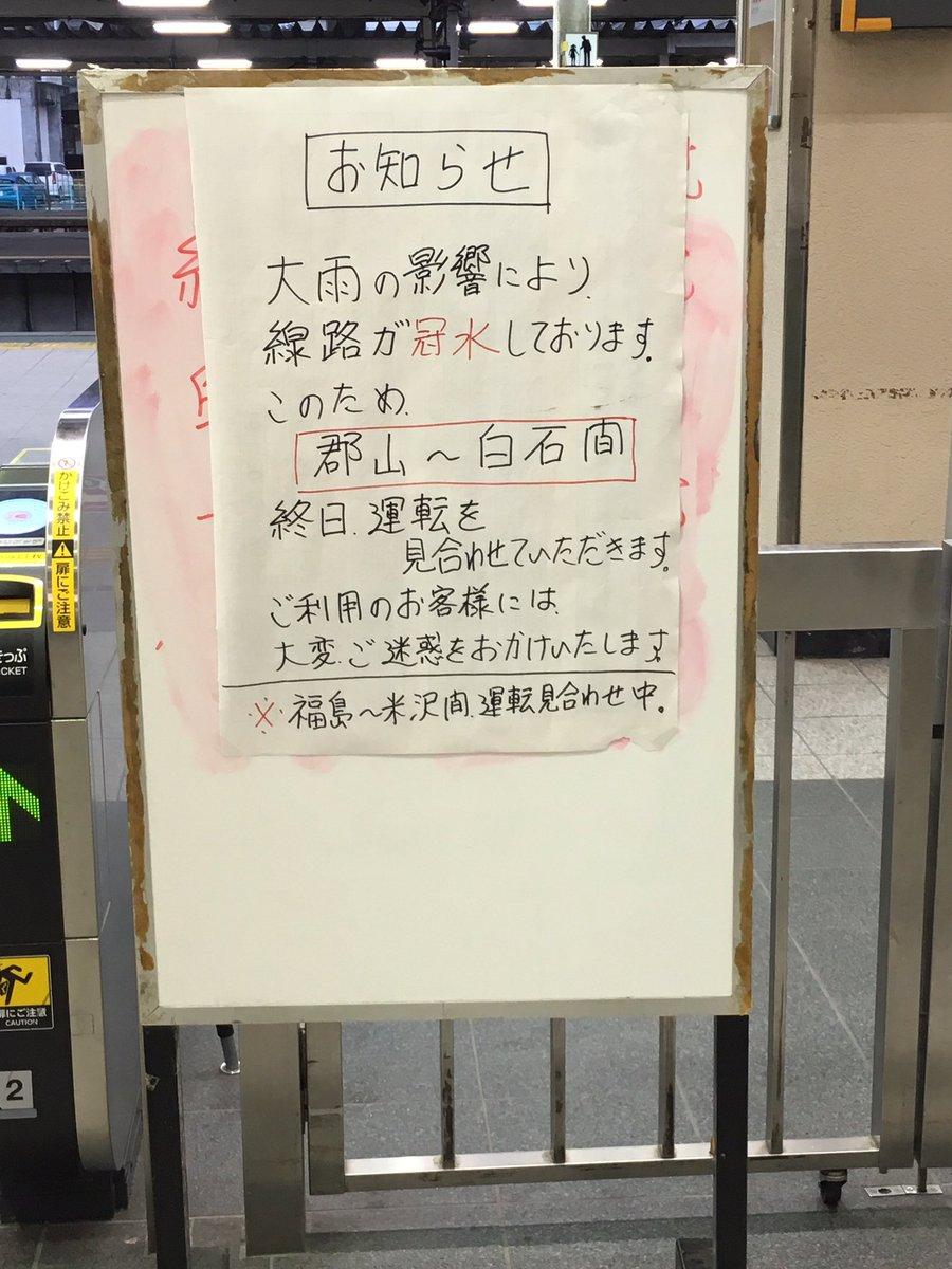 終日運転見合わせ hashtag on Twitter