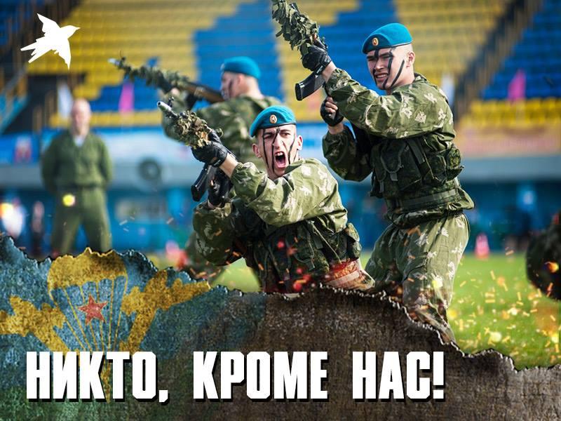 посажен клей прикольные картинки вдв украина стильно вкусно, главное