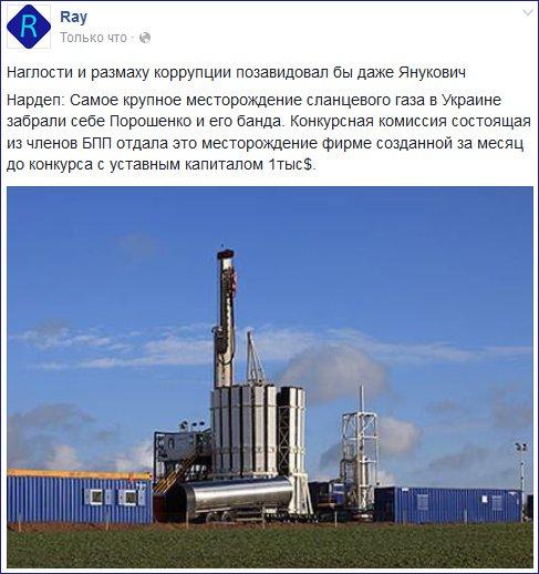 Минэкологии не было привлечено к проведению конкурса по выбору инвестора для разработки крупнейшего месторождения сланцевого газа в Украине, - Семерак - Цензор.НЕТ 7865