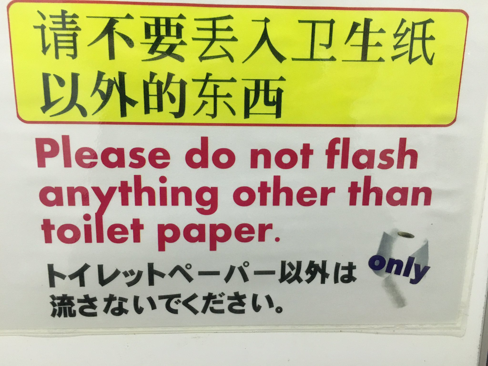 Japan #Nara - to #flash or not to #flashing ? 😜 . . . #engrish #english #spelling #toilet #humor #Japanese