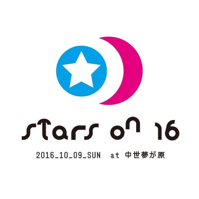 【拡散お願いします!】 「STARS ON 16」第2弾出演アーティスト発表! これで全てのラインアップが出揃いました〜! 最強の8組でございます! #stars_on  https://t.co/GPL0E60Kg4 https://t.co/oPJtUYQcIw
