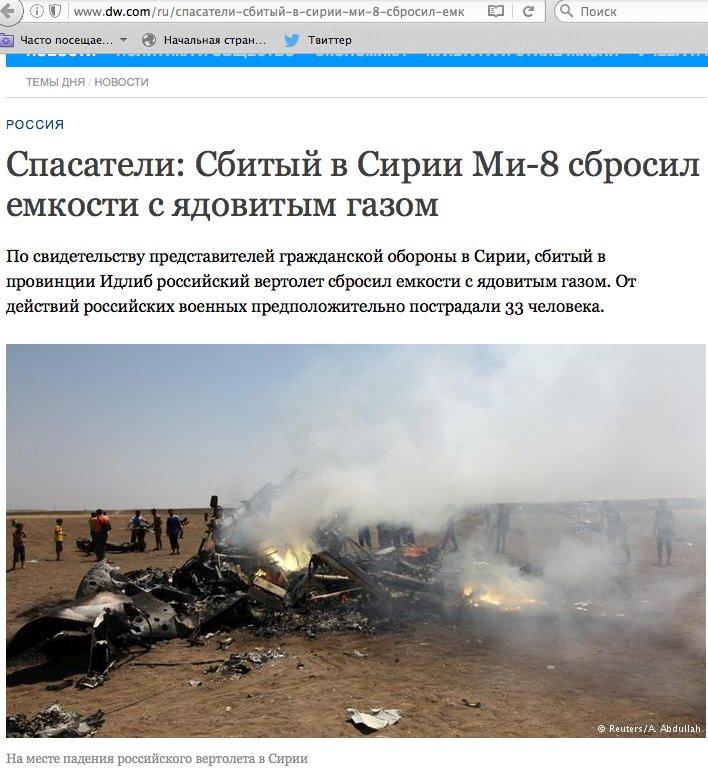 """Журналист показал """"гуманитарку"""" со сбитого в Сирии российского Ми-8: """"57-мм ракеты считаются гуманитарной помощью"""" - Цензор.НЕТ 9993"""