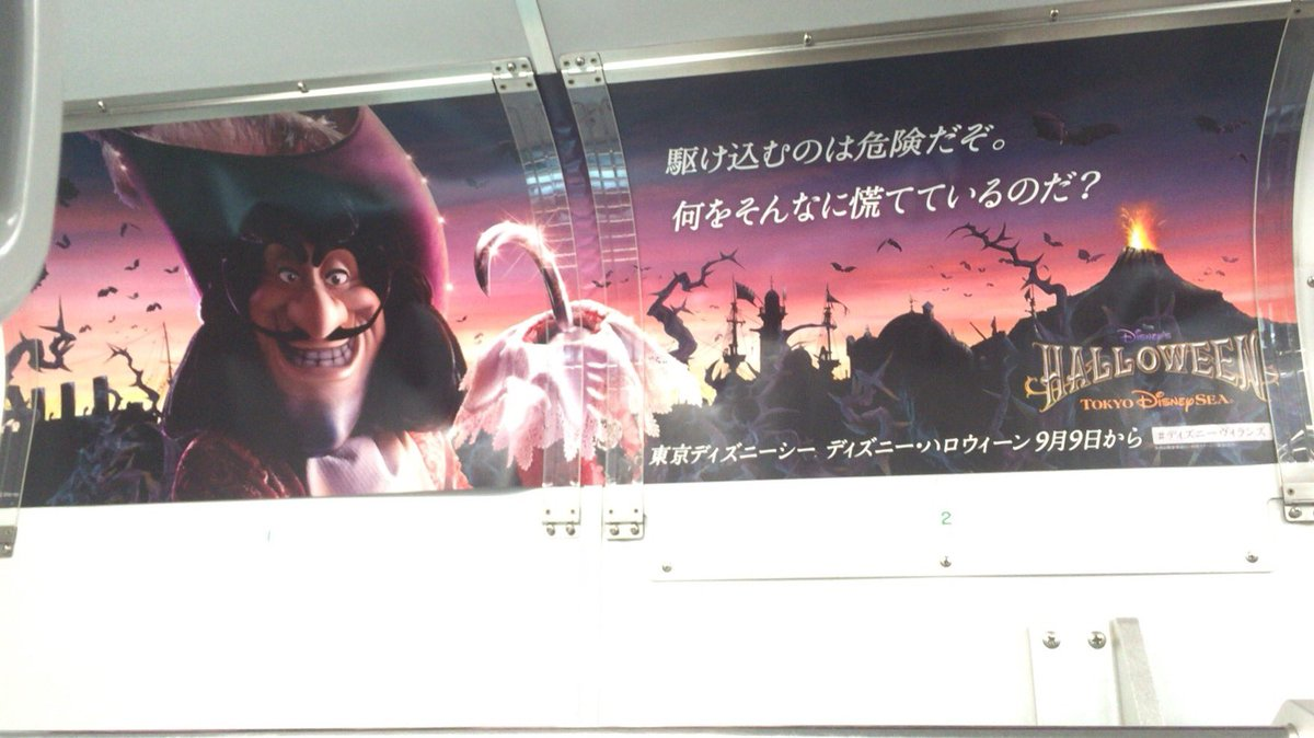 ヴィランズの電車内注意喚起ポスター。静かにおしwww駆け込むのは危険だぞ!ww車内が妙に静かになりそうだー(笑)