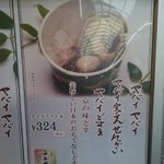 京都文化とは一体・・・甘味処がヤバイヤバイ、ヤバイどすえ!