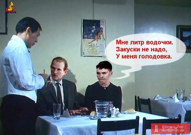 """""""Влада все перепаскудила. Знайте, суки - народ вам цього не подарує"""", - Савченко - Цензор.НЕТ 6190"""