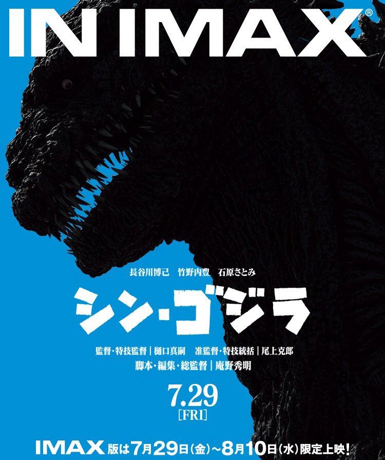 """Godzilla 2 Imax Poster Textless: ゴジラ On Twitter: """"「シン・ゴジラ」IMAX版は8/10(水)までの特別上映となっております"""