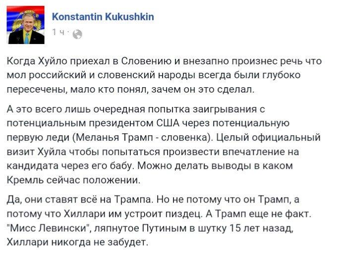 Трамп возродил интерес к теме Украины в американских СМИ, - Березовец - Цензор.НЕТ 2720