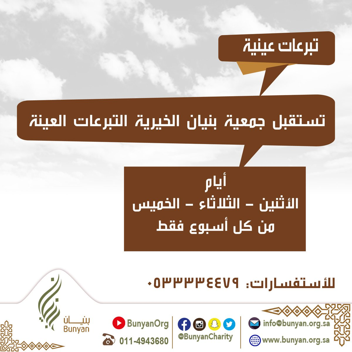 #جمعية_بنيان_الخيرية  #الرياض تستقبل الجمعية جميع التبرعات العينية في أيام #الاثنين #الثلاثاء #الخميس فقط https://t.co/OS4qClo9lR