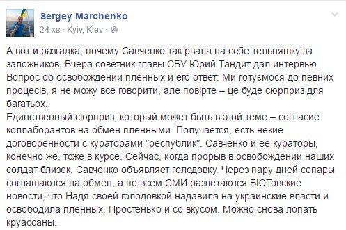 Российские власти не дают украинским дипломатам посетить Сенцова и Кольченко, - МИД - Цензор.НЕТ 16