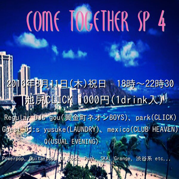 【RT希望】 「COME TOGETHER SP 4」 8月11日(木)18時〜22時30 池尻click 千円(1d入) DJs :gou、park、 yusuke、mexico、Q パワーポップ&ギターポップDJパーティーです https://t.co/iFGgJFnW2c