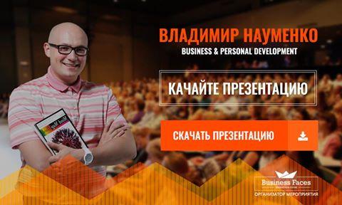 Презентация скачать калининград