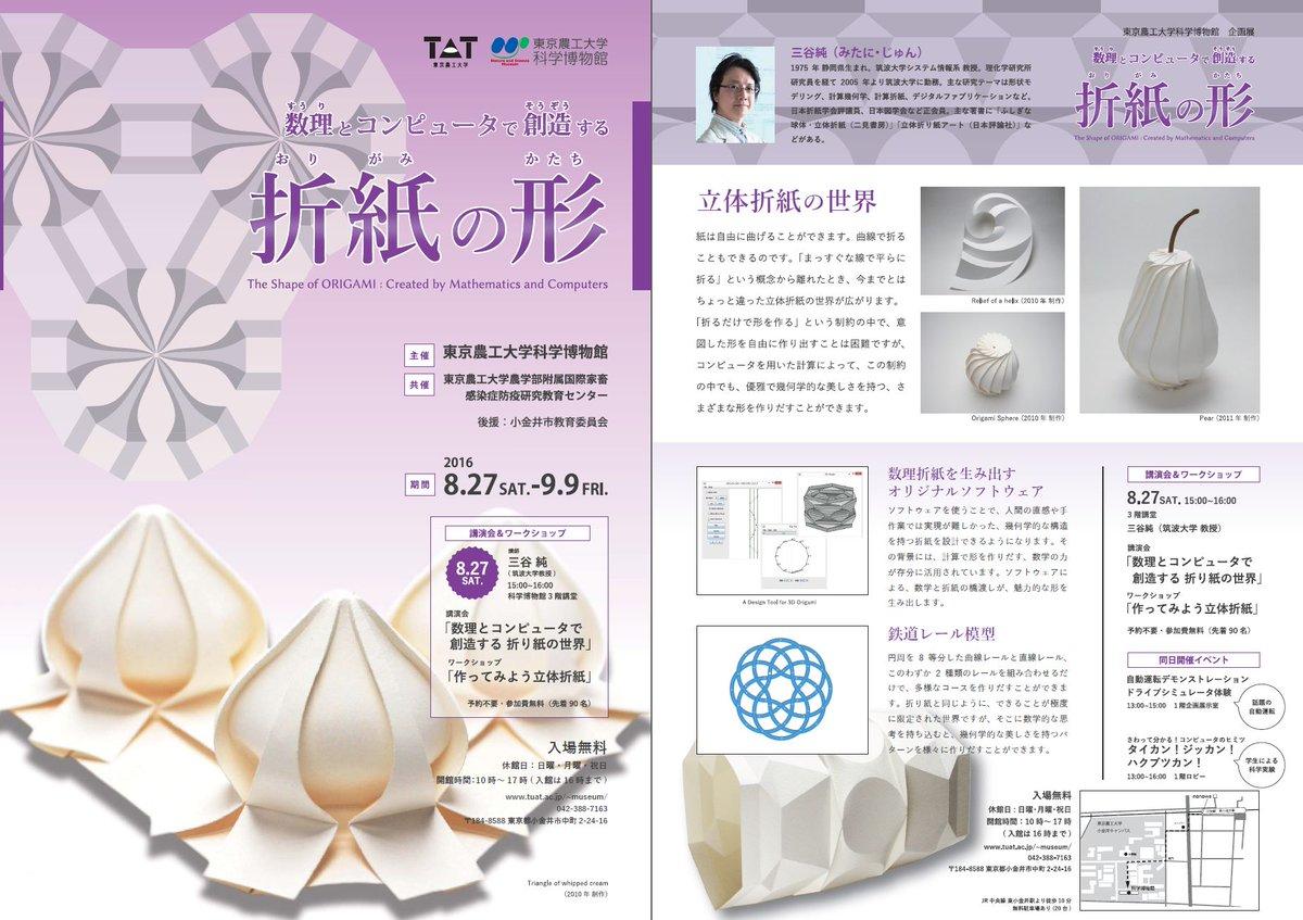 8月27日より、東京農工大にて折り紙の作品展「数理とコンピュータで創造する折紙の形」を開催させていただきます。  案内のPDFファイルはこちら。 https://t.co/XXxCPj9HRk https://t.co/7r7LPazWAV