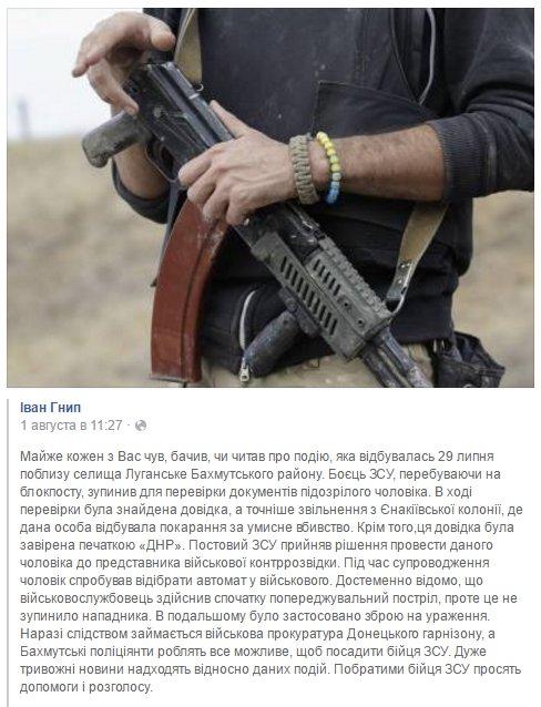 На случай наступления боевиков разработан план адекватного реагирования, - пресс-секретарь Генштаба - Цензор.НЕТ 4049