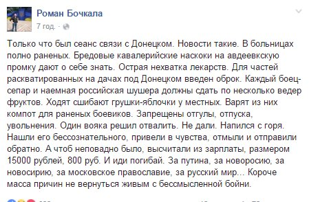 На случай наступления боевиков разработан план адекватного реагирования, - пресс-секретарь Генштаба - Цензор.НЕТ 4608