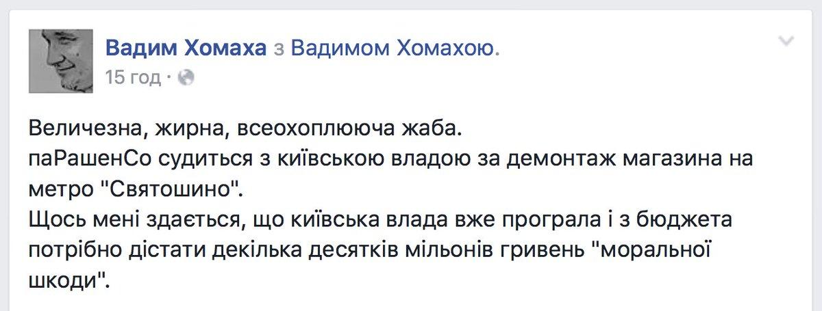 Налоговики ликвидировали две нелегальные автозаправки в Киеве - Цензор.НЕТ 7372