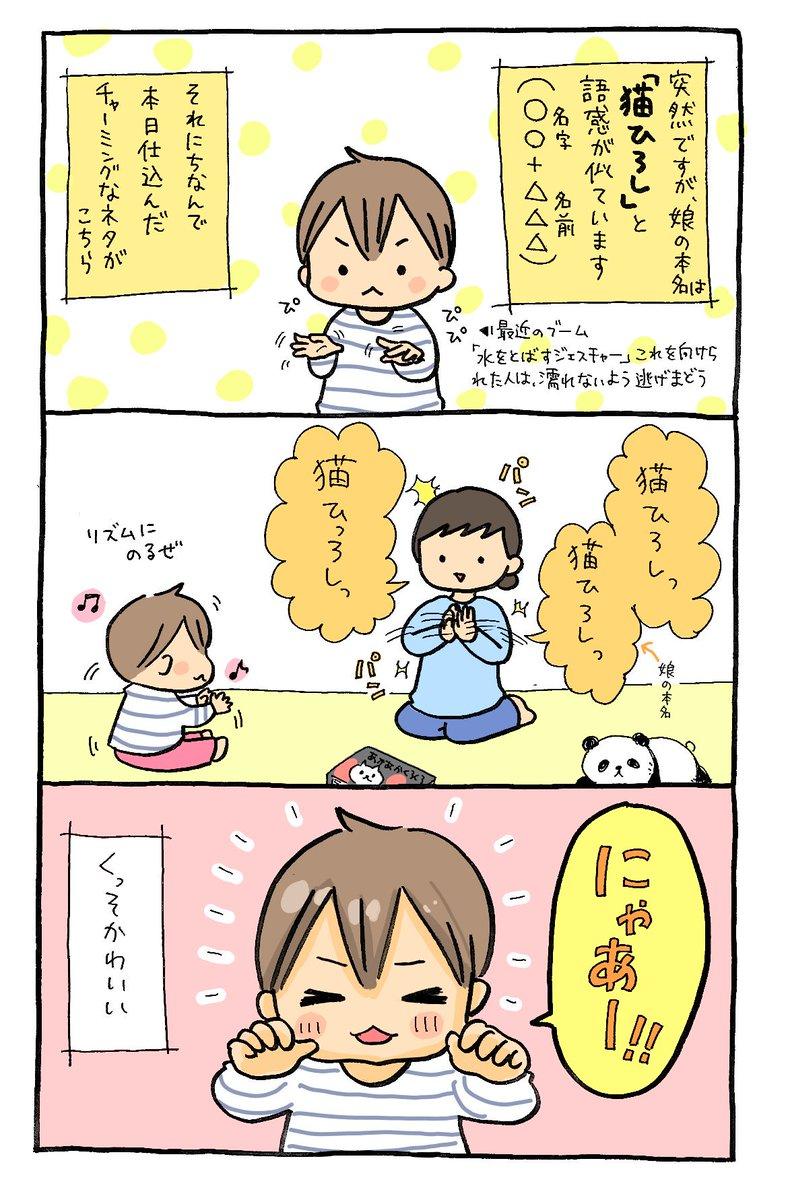 """こたき@子育て中 on twitter: """"かわいいは作れる #育児漫画 最近なんでも"""