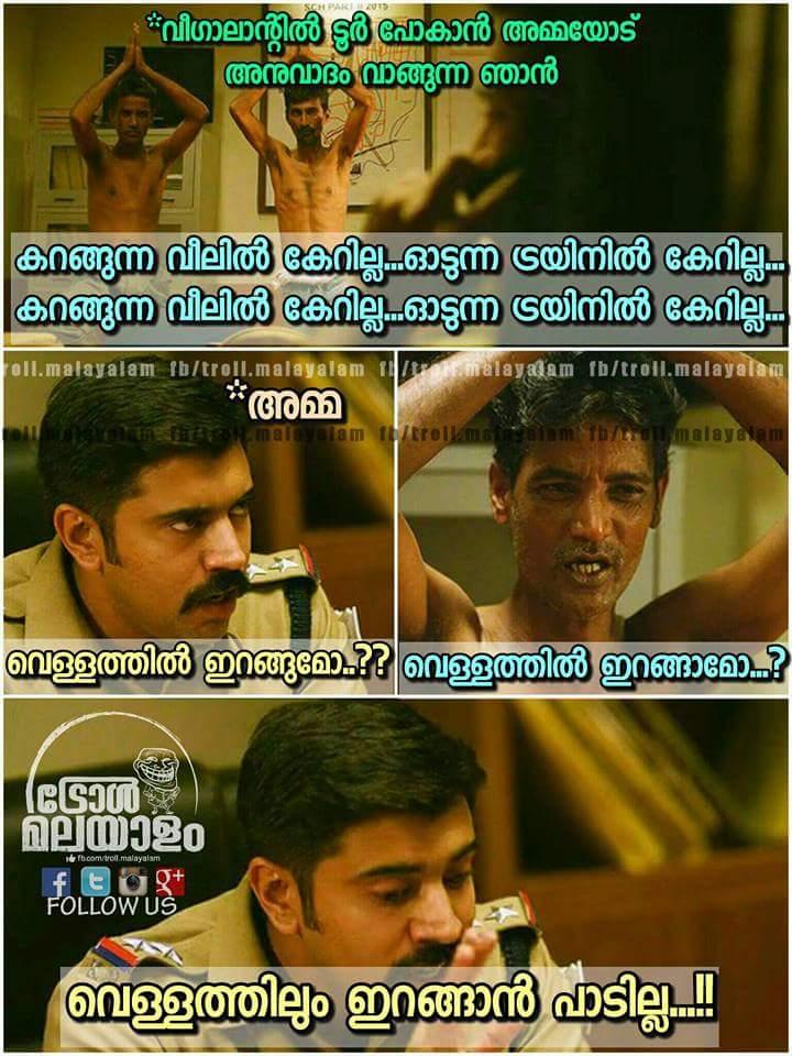 """Troll Malayalam on Twitter: """"ശ്ശെടാ..പിന്നെന്തിനാ ടൂറ് ..."""