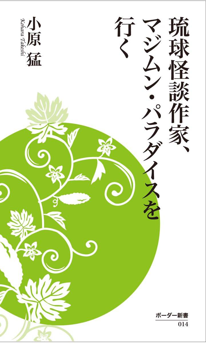 ようやく新刊が出ます。沖縄のボーダーインクさんよりボーダー新書『琉球怪談作家、マジムンパラダイスを行く』が発売されます。怪談取材の裏側とか、マジムン伝承の地についての話とか、とにかく面白い話だけを書きました。何卒宜しくお願いします! https://t.co/fp2l3ubEjo