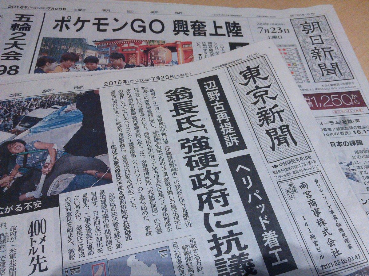 朝日新聞の1面の見出しを決める係りの人の意見を聞いてみたい。 >朝日新聞関係者 ぜひ聞いて教えてください  RT @seitakajin: 新聞と娯楽雑誌ぐらいの違いがある見出し。…東京と朝日で、見事に日本の光と影を映しだした。 https://t.co/RVpjGWJuTv