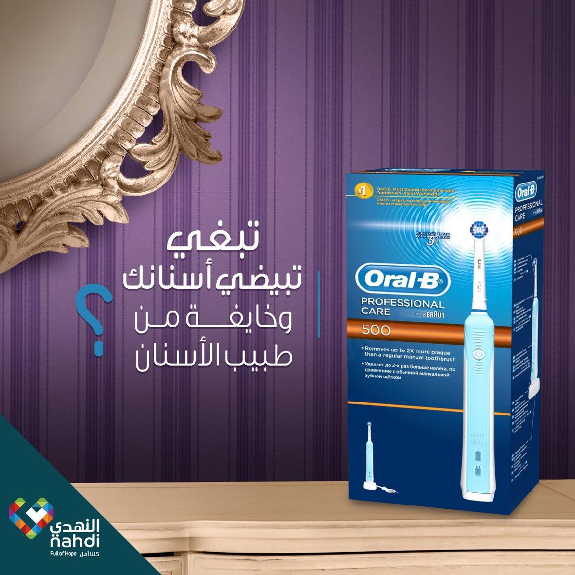 Nahdihopeさんのツイート جبنا لك الحل جهاز أورال بي بروفيشنال كير500 جهاز تنظيف مذهل لأنه ١ يجعل الأسنان بيضاء بصورة طبيعية لاتنسي نفسك 1 2