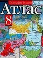 Атлас 8 класс география