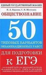 50 вариантов заданий егэ русский язык васильевых