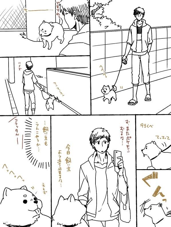 ポケモンゴーとイッヌ=^・ω・^= pic.twitter.com/My08rp02Uq