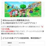 まじかよ!ポケモンGOの次は「どうぶつの森」が公式アプリに!?!?楽しみすぎて吐きそうだわ!
