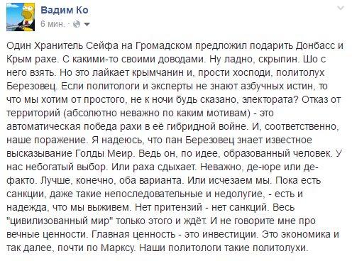 Оккупанты распространяют ложную информацию о медленной работе украинских пограничников на границе с Крымом, - Госпогранслужба - Цензор.НЕТ 3943