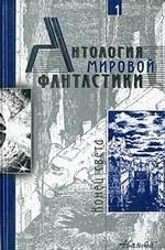 антология мировой фантастики