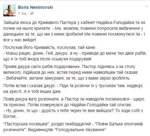 """""""Надо просить прощения. Иначе мира не будет"""", - Савченко о диалоге с террористами - Цензор.НЕТ 7862"""