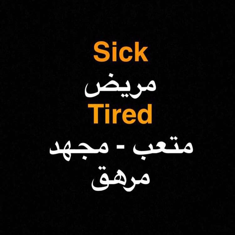 Easy English On Twitter كلمة Sick مريض وكلمة Tired متعب مرهق كلمات مهمة والكثير يخطئ فيها E1 E1 تعلم الإنجليزية