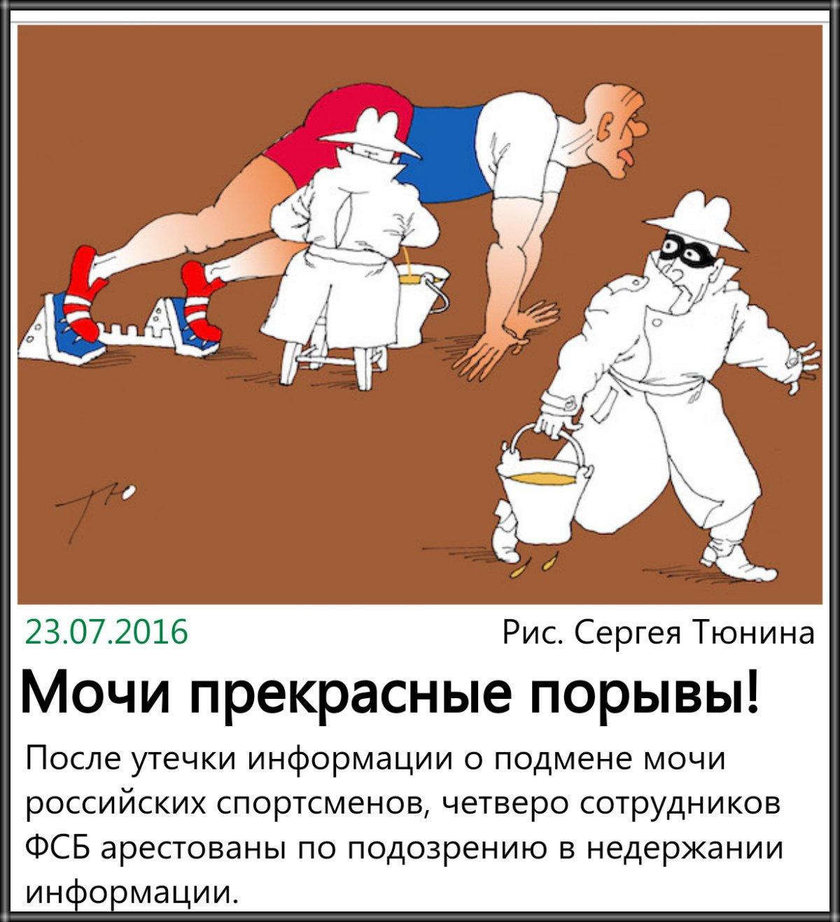 Чтобы попасть на Олимпиаду-2016, спортсмены из России должны пройти трехступенчатый фильтр допуска, - МОК - Цензор.НЕТ 2954
