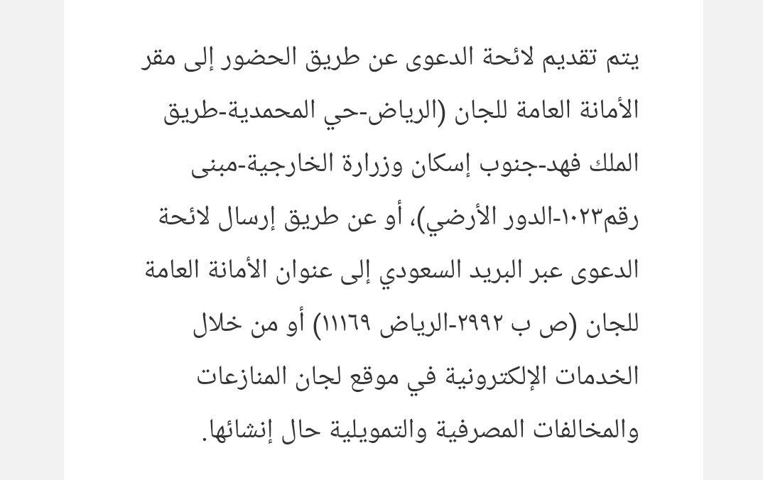 المحامي د علي الغامدي Ar Twitter طريقة تقديم الدعوى والمستندات المطلوبة لدى لجان المنازعات والمخالفات المصرفية والتمويلية