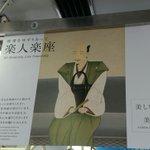あの織田信長も!電車マナーの広告が面白すぎる!