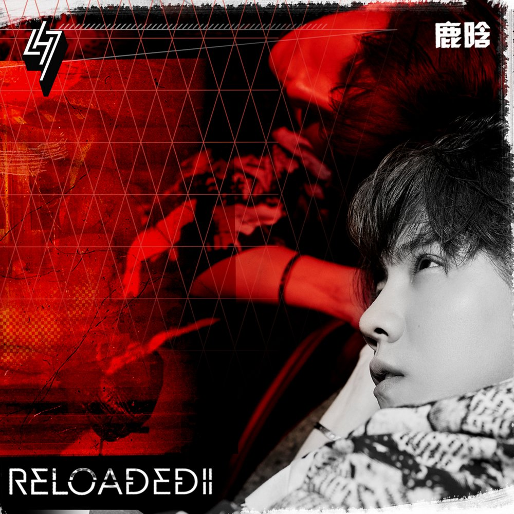 Imagini pentru luhan reloaded ii album