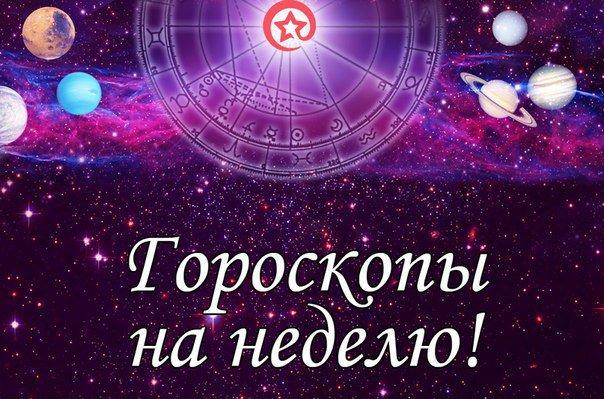 Достоверный гороскоп для женщины знака зодиака рак на сегодня – понедельник 25 мая года.