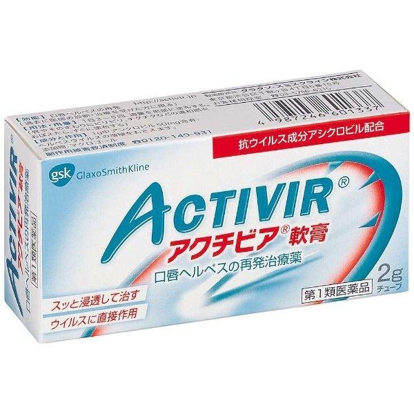 唇のヘルペスに悩んでいる人、アクチビア軟膏をお試しを!今朝ヘルペスが出来そうなあのカユカユ感があったけど、アクチビア軟膏のおかげで全く痛くない!第一類医薬品なので薬剤師がいる薬局で1,000円で買えますぞ。お守りで持っとこう。 https://t.co/9mMC7GmVr5