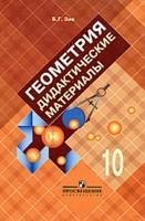 тесты по геометрии по учебнику атанасян