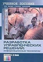 ebook The International Politics of the Middle East (Regional International