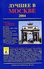 Адресно-телефонный справочник города москвы жители