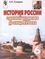история россии 6 класс торрент