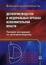 Типовая инструкция по охране труда для электротехнического персонала