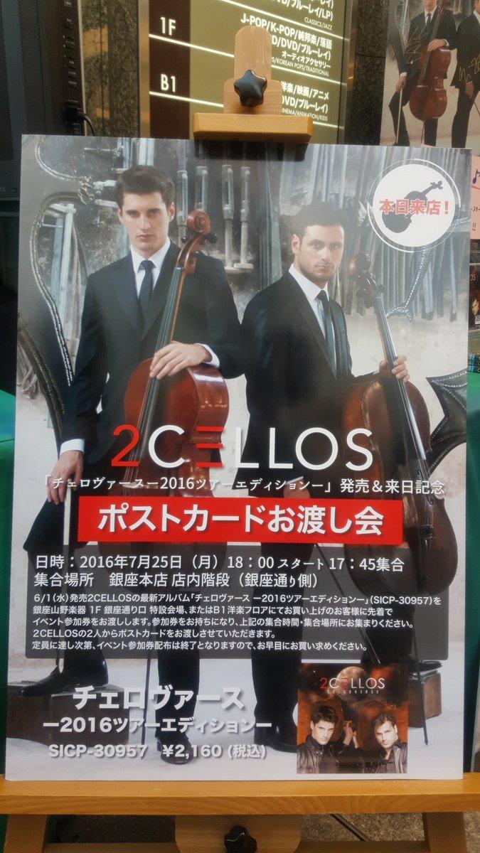 #2cellos #ポストカード #山野楽器  •·♥τнänκ чöü♥·• テレビ撮影してると言っていたけど…何の番組?