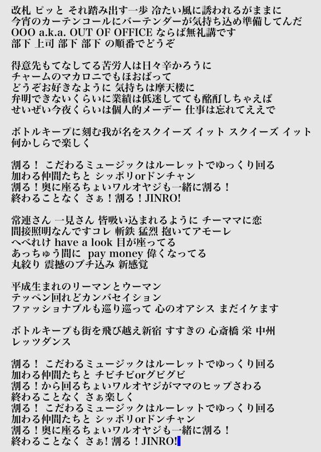 岡崎 体育 ミュージック ビデオ 歌詞
