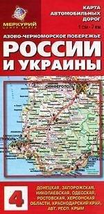 карта дорог украины определить расстояние